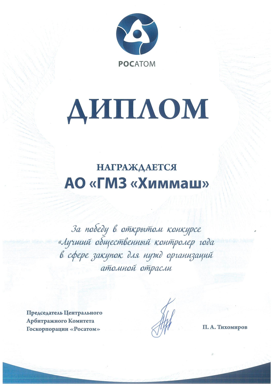 Конкурс «Лучший общественный контролёр года в сфере закупок для нужд организаций атомной отрасли»