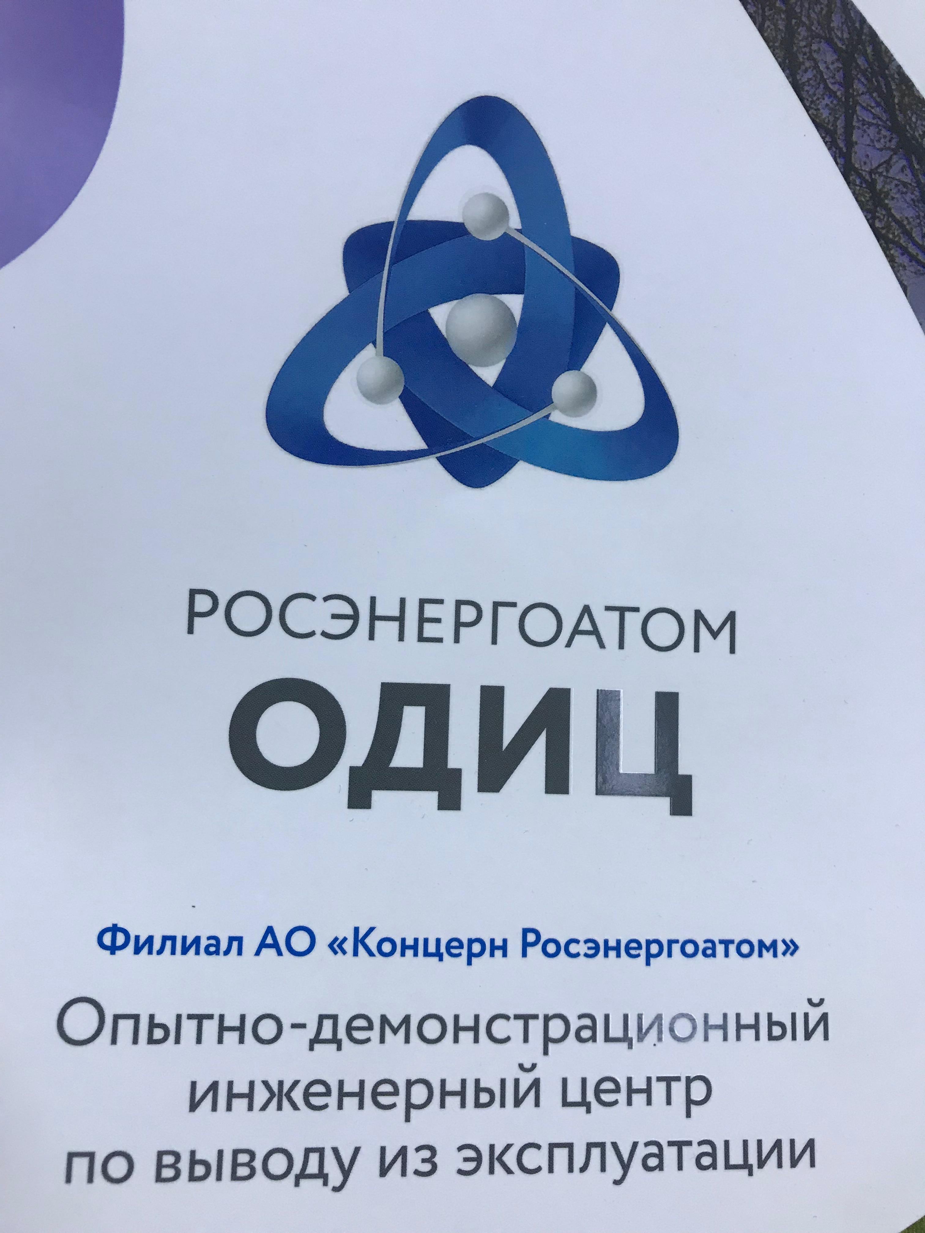 Поставка универсальной климатической установки в ОДИЦ